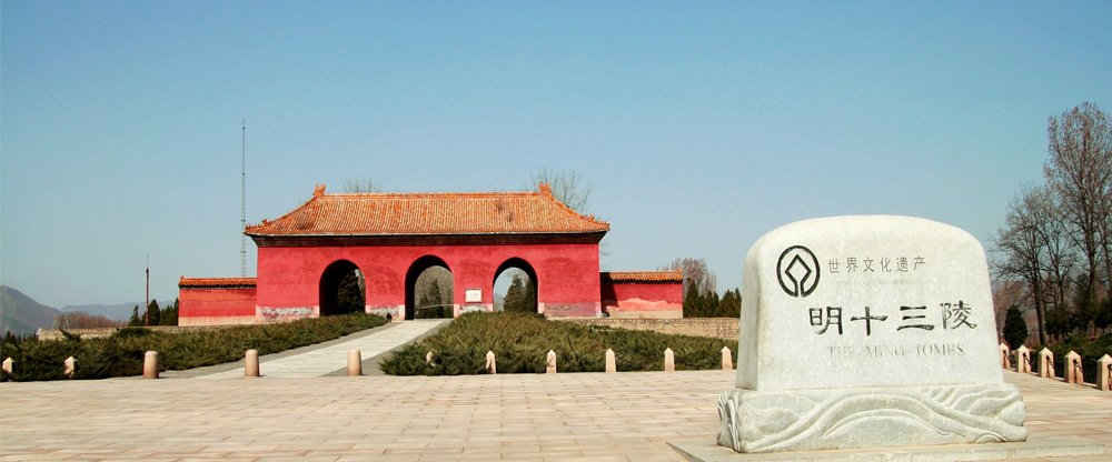 北京市明十三陵景区