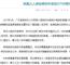 H7N9型禽流感