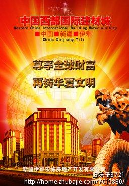 中国西部建材城