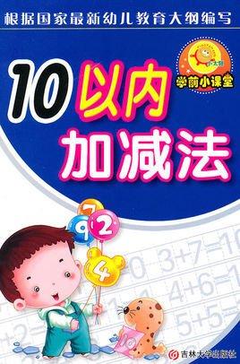 10以内的加减法竖式 10以内的加法应用题