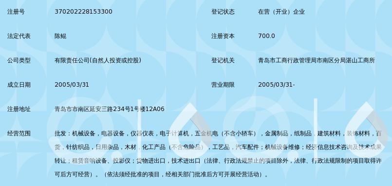 青岛先楚国际贸易有限公司