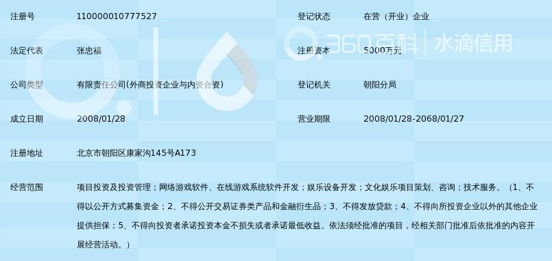 中福在线投资有限公司