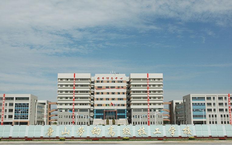 唐山劳动高级技工学校
