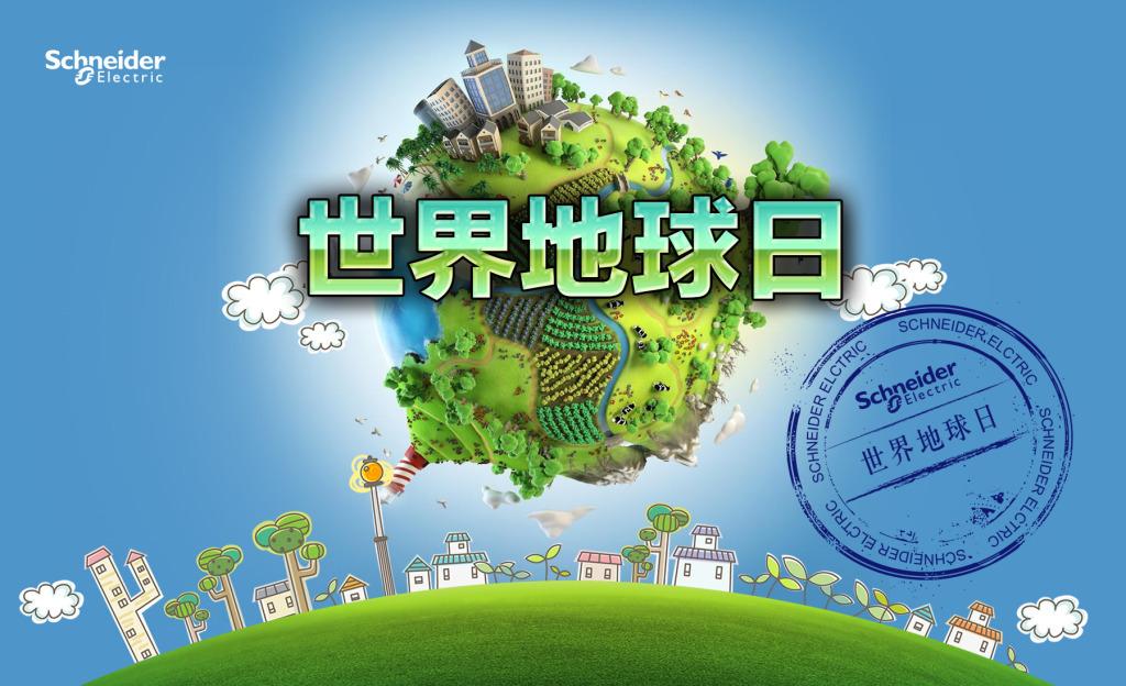 保护地球资源环境,寻求可持续发展模式已刻不容缓.