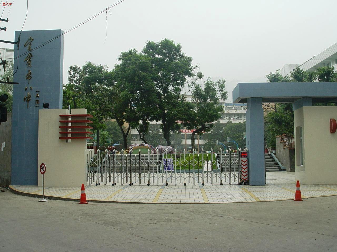 宜宾市第八中学校