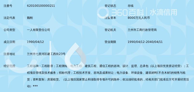 中国源建设集团甘肃省电力设计院_有色金属设计西安研究院图片