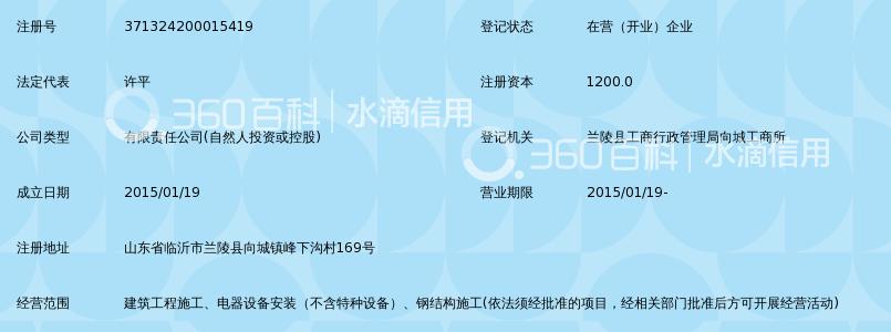 兰陵县众诚建筑安装百科_360证书ui工程信师工设计部图片