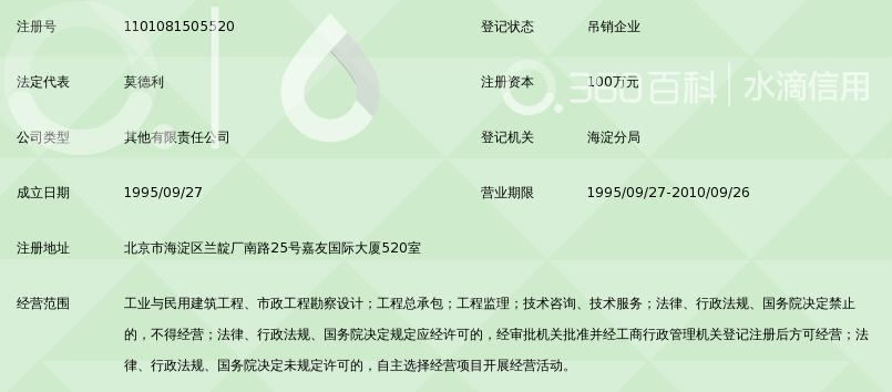 北京中环工程设计监理有限责任生存家具2战争怎么设计图片