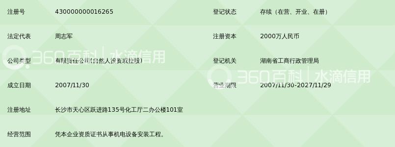 湖南二建机电安装有限公司_360百科