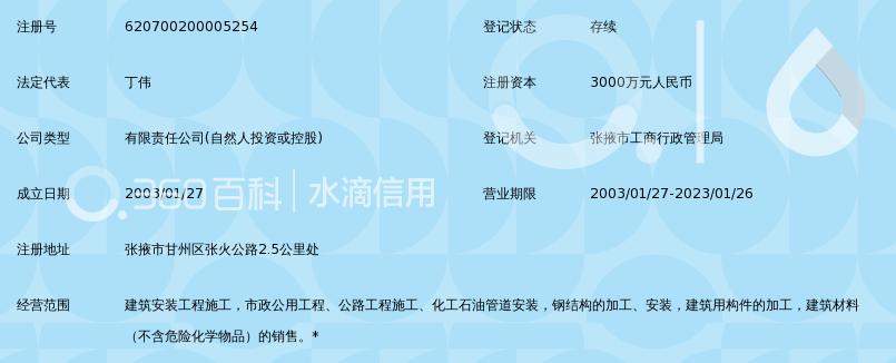 张掖市东升伟业建筑安装有限公司_360百科