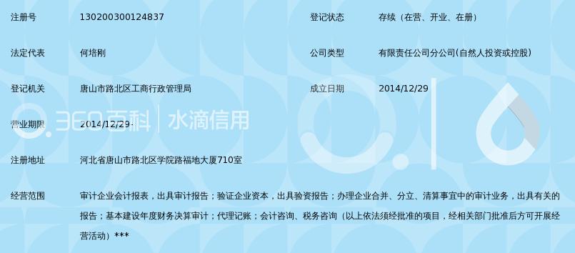 北京中瑞诚会计师事务所有限公司唐山分所_3