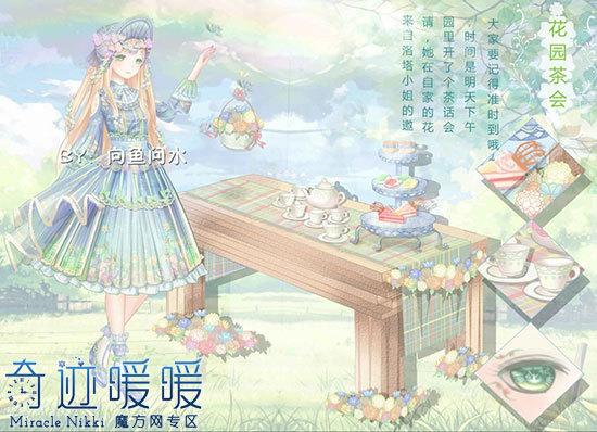 斯风格,下面让我们一起来欣赏这套玩家自制奇迹暖暖花园茶会套装吧.