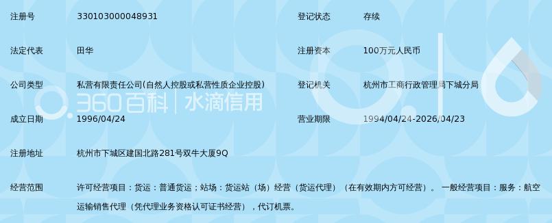 杭州快达航空运输有限公司