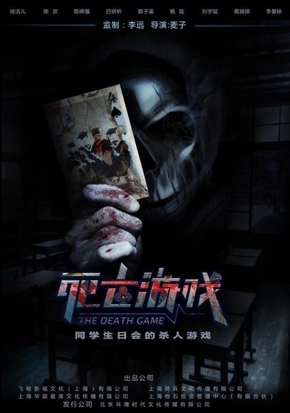 《死亡游戏》预告海报