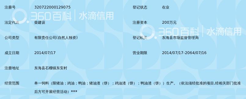 连云港大成饲料有限公司_360百科