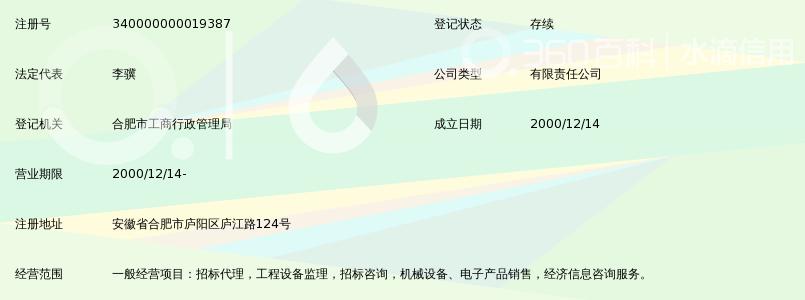 安徽国信招标_360百科瑜珈上衣图片