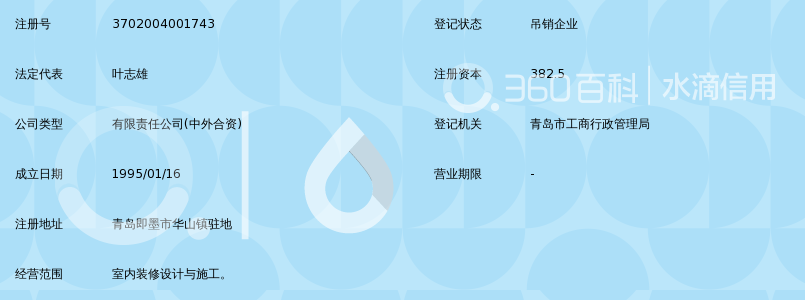 青岛诗韵室内装修设计有限公司