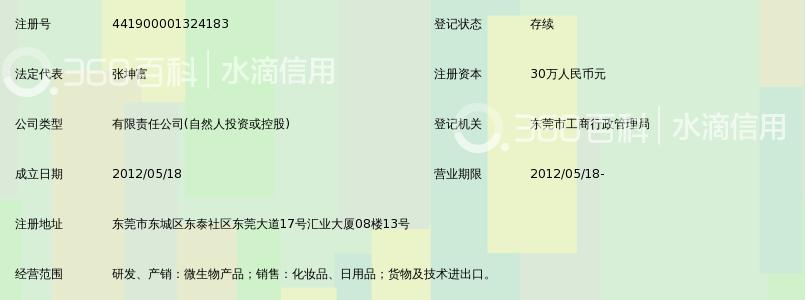 东莞市美舒芳生物科技有限公司_360百科