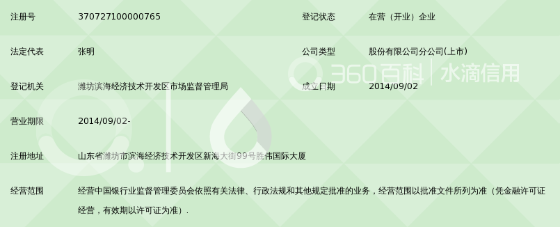 中国民生银行股份有限公司潍坊滨海支行