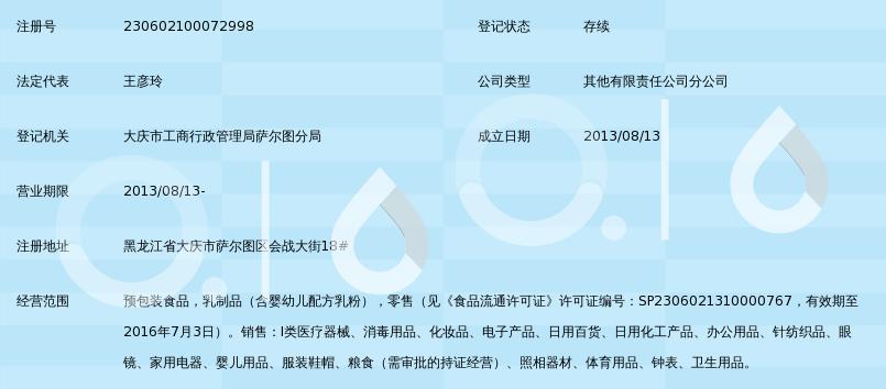 大商集团大庆长春堂精神v精神康情趣健药店a精神_寿堂萎靡图片