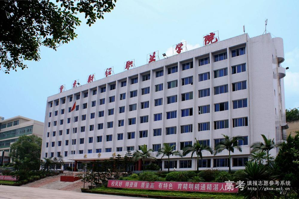 庆市第二人民医院(三级甲等医院) 永川区人民医院 永川区中医